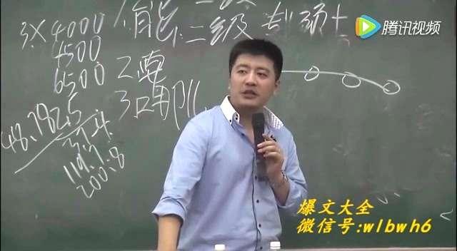 《高手在民间》之中国老师点评北京房价