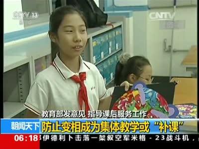 [视频]教育部发意见:学校要承担起学生课后服务责任