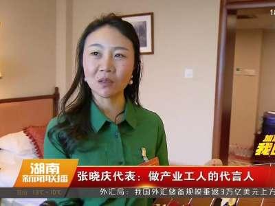 2017年03月09日湖南新闻联播