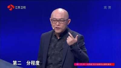 宋璐珊 陈凯牵手成功-缘来非诚勿扰20170318