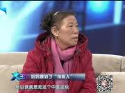 """20170320《大王小王》:妈妈遇到了""""神秘人"""""""