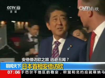 [视频]安倍借访欧之旅逃避丑闻?日本首相安倍访欧