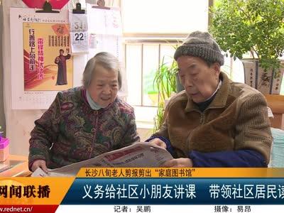 """长沙八旬老人剪报剪出""""家庭图书馆"""""""