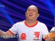 《欢乐冲击波》20170330:热带惊雷