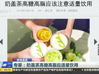 [视频]奶盖茶风靡上海滩 专家:高糖高脂注意适量饮用