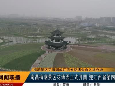 南昌梅湖景区花博园正式开园 迎江西省第四届花博会