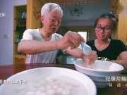 《纪录片编辑室》20170426:味道中国①