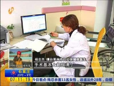 [视频]莱州:女医生打着石膏做手术 只为一个承诺