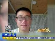 宋振宁被电信诈骗案移送检察机关审查起诉