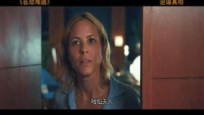 《在劫难逃》35秒预告片