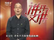 台湾台中:高跟鞋跳舞 竟然跳断脚筋