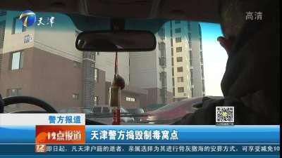 警方报道:天津警方捣毁制毒窝点