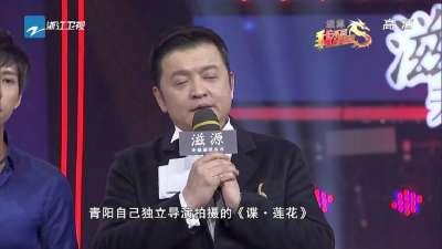 青阳全家齐出阵演唱《寂寞的季节》-我不是明星