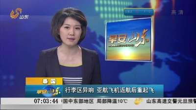 泰国:行李区异响 亚航飞机返航后重起飞