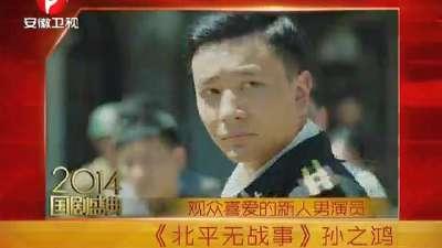 李易峰&赵丽颖颁发新人男女演员奖