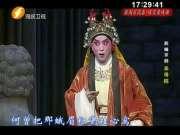 《嘻笑看戏曲》20120422:新编京剧——圣母院
