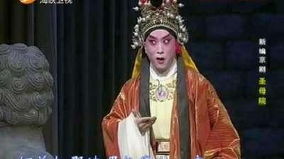 新编京剧——圣母院