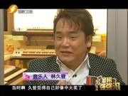 《金榜强强滚》20120427:明星微访谈——林久登