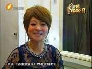 """《金榜强强滚》20120518:王彩桦——""""桦""""彩人生"""