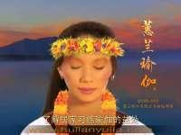 蕙兰瑜伽之姿势详解 吹树摇摆式 全面瘦身塑形-进阶