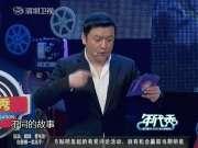 《年代秀》20130201:潮哥朱时茂秀舞唱RAP