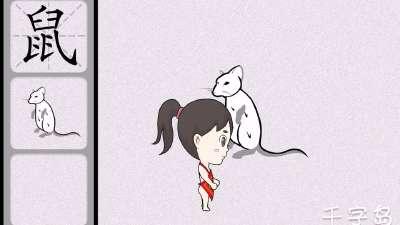 千字岛四重阶梯想象识字——鼠