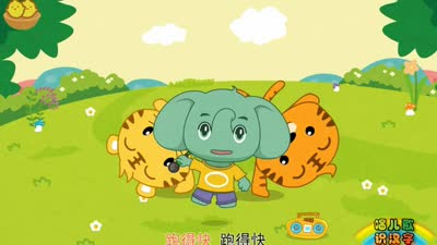 智象儿歌之两只老虎