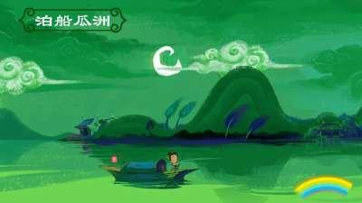 泊船瓜洲-智象古诗