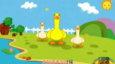 智象儿歌之丑小鸭