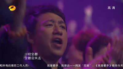 周晓鸥&谭维维《天下无不散的筵席》-《我是歌手》第十三期