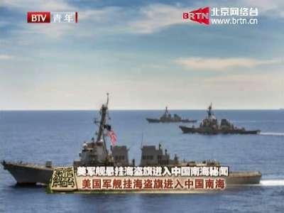 《军情解码》:美国军舰挂海盗旗进入中国南海