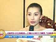 """《唐男》女主角殷旭:兰陵公主和王子豪是""""女神遇屌丝"""""""