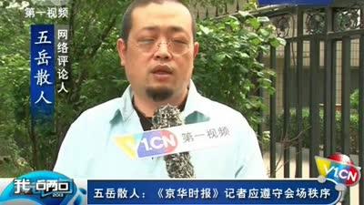 《京华时报》狠批农夫山泉