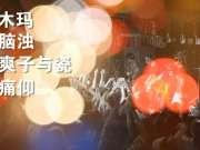 脑浊Live生活第三季宣传片(终极版)