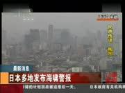 最新消息:日本今天下午发生7.1级地震