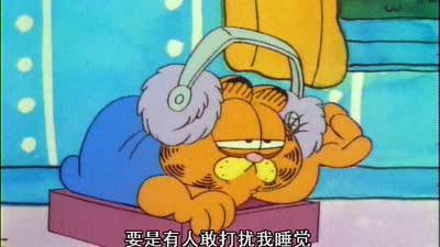 加菲猫 国语版25