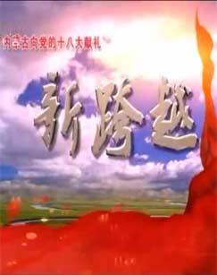 新跨越  内蒙古向党的十八大献礼