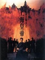 《岁月风云之上海皇帝》电影高清在线观看