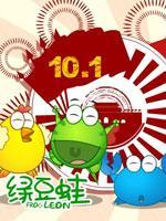 绿豆蛙建国60年