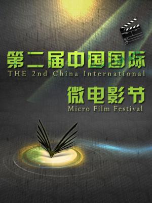 中国国际微电影节佳片展播