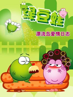 绿豆蛙漂流岛爱情日志 56集全