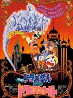 哆啦A梦剧场版12:大雄的天方夜谭