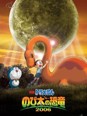 哆啦A梦2006剧场版 大雄的恐龙2006
