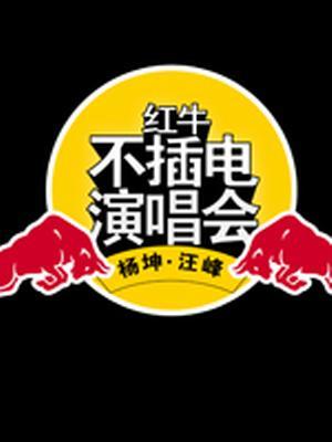 2012红牛不插电演唱会