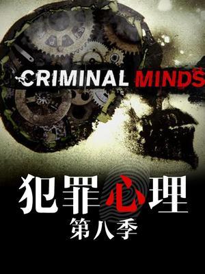 犯罪心理第八季