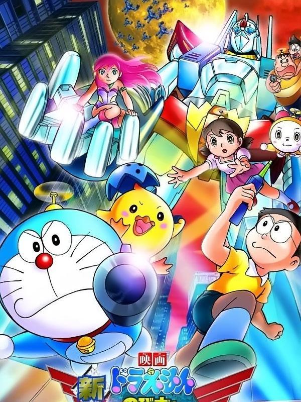 哆啦A梦剧场版全集中文版