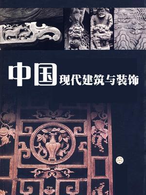中国现代建筑与装饰