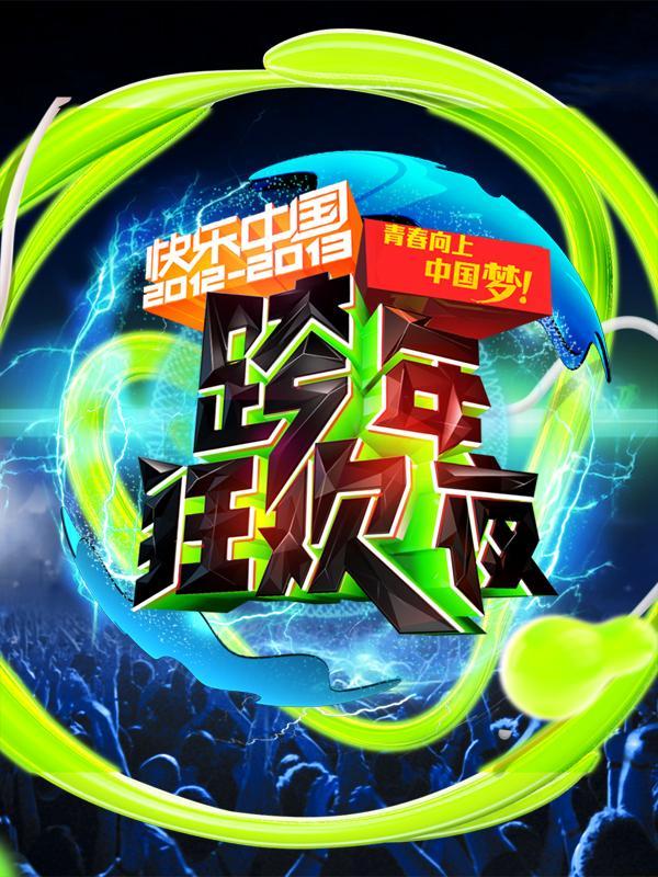 湖南卫视2012-2013跨年狂欢夜演唱会