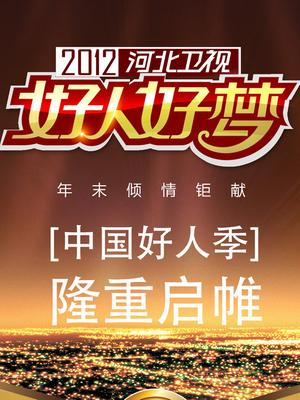 河北卫视《2012好人好梦》主题公益跨年晚会