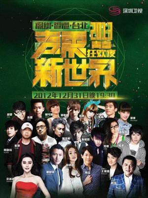 """深圳卫视""""声震新世界——2013青春狂欢夜""""跨年演唱会"""